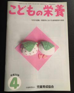 こどもの栄養2018_04表紙