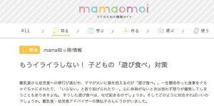 mamaomoi_mamaful記事
