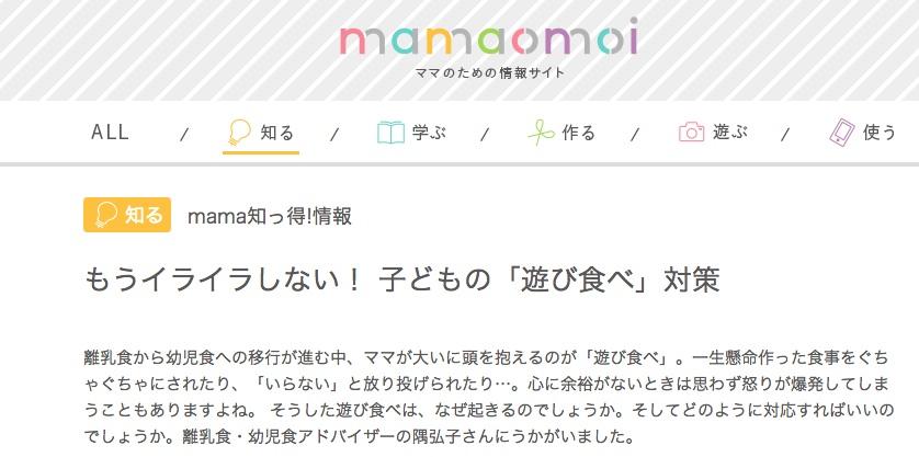 mamaomoi記事