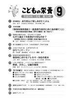 HP_目次_こどもの栄養09月-150x212