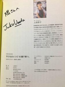 上田淳子先生サイン