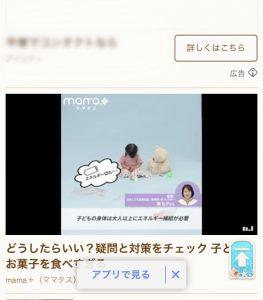 ママタス動画