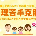 0222子ども食育