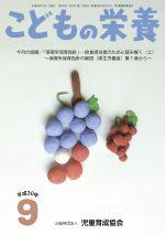 こどもの栄養09月表紙