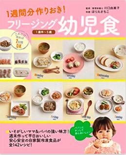 フリージング幼児食