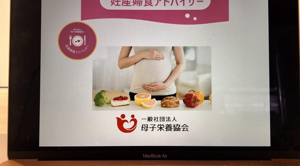 妊産婦食アドバイザー講座