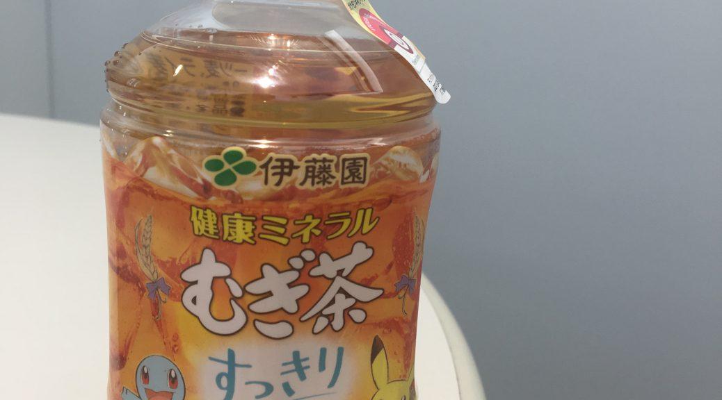 ポケモンのお茶