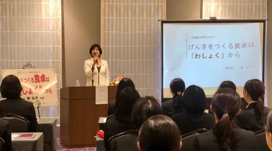 高砂福祉会セミナー20191221